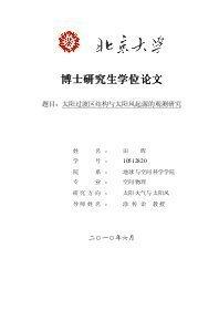 Dissertation_2010_Tian__Hui