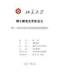 Dissertation_2011_Yao__Shuo